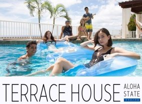 Terrace house aloha state next episode for Terrace house tv